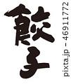 餃子 筆文字 文字のイラスト 46911772