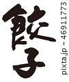 餃子 筆文字 文字のイラスト 46911773