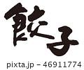 餃子 筆文字 文字のイラスト 46911774