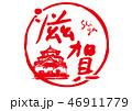 滋賀 筆文字 46911779