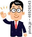 ビジネスマン 男性 オーケーのイラスト 46926543