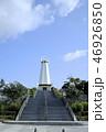 沖縄平和祈念堂 平和祈念堂 祈念堂の写真 46926850
