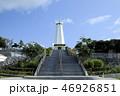 沖縄平和祈念堂 平和祈念堂 祈念堂の写真 46926851