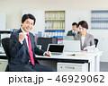 ビジネスマン ビジネス オフィスの写真 46929062