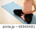 マタニティヨガ 妊婦 妊娠後期 臨月 46940481