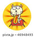 招き猫 縁起物 招福のイラスト 46948493