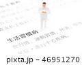 生活習慣病 46951270