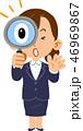 虫眼鏡 ビジネスウーマン 新人のイラスト 46969867