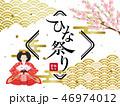 ひな祭り ひな人形 おひな様のイラスト 46974012