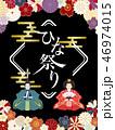 ひな祭り ひな人形 おひな様のイラスト 46974015