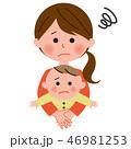 赤ちゃん 抱っこ 親子のイラスト 46981253