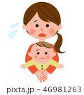 ベクター 焦る 赤ちゃんのイラスト 46981263