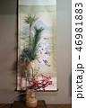 お正月の床の間飾り 46981883
