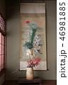 お正月の床の間飾り 46981885