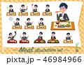 男性 ビジネスマン スーツのイラスト 46984966