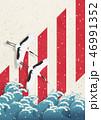 波 紅白 鶴のイラスト 46991352