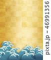 大波 海 荒波のイラスト 46991356