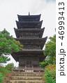 備中国分寺 五重の塔 46993413