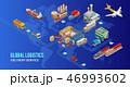 グローバル 物流 流通のイラスト 46993602