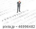 メタボリックシンドローム 46996482