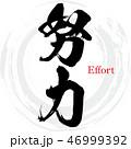 努力 Effort 筆文字のイラスト 46999392