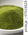 粉末の青汁 47019828