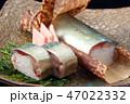 寿司 押し寿司 さば 鯖寿司 シメサバ 食べ物 日本料理 和食 料理 魚 魚料理   47022332