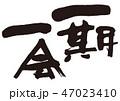 一期一会 筆文字 文字のイラスト 47023410