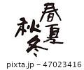 春夏秋冬 四季 筆文字のイラスト 47023416