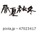 春夏秋冬 四季 筆文字のイラスト 47023417