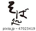 そば処 筆文字 文字のイラスト 47023419