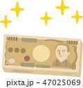 輝く一万円札の束 47025069