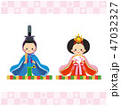 雛祭り 雛人形 お内裏様のイラスト 47032327
