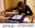 書道 習字 趣味の写真 47041695