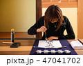 書道 習字 趣味の写真 47041702