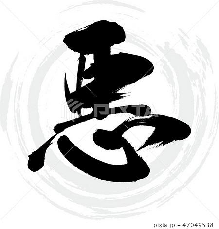 悪(筆文字・手書き) 47049538