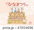 ひなまつり 雛人形のテンプレート 47054696