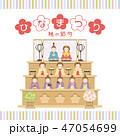 ひなまつり 雛人形のテンプレート 47054699