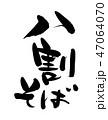 八割 そば 筆文字のイラスト 47064070