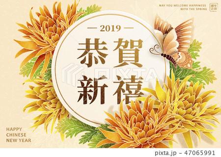 Elegant floral new year poster 47065991