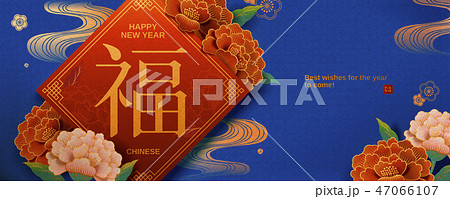 Lunar year peony flower banner 47066107