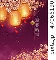 中国新年 中国正月 花のイラスト 47066190