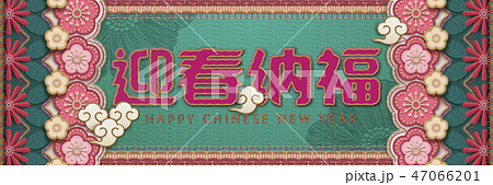 Embroidery style lunar year banner 47066201