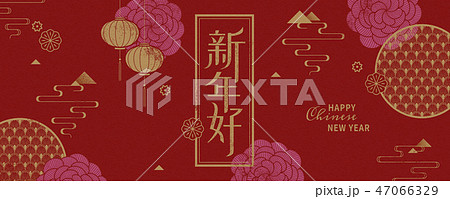 Lunar new year banner 47066329