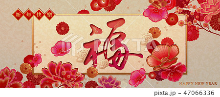 Blooming flowers New Year banner 47066336