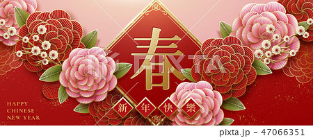 Lunar year banner with spring word 47066351