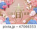 ぼたん 牡丹 中国新年のイラスト 47066353