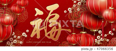 Lunar year banner with fortune word 47066356