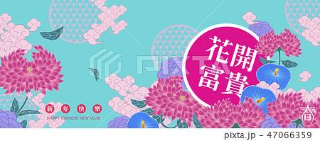 Happy lunar year banner 47066359