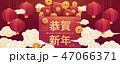 お祝い 祝い 祝賀のイラスト 47066371